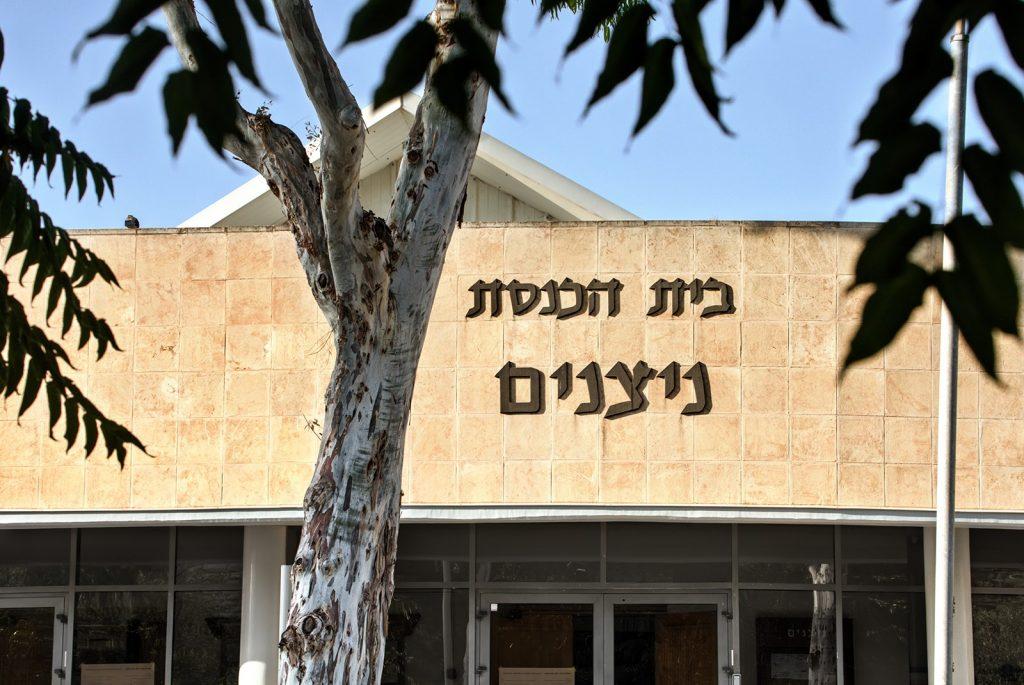 nitzanim synagogue